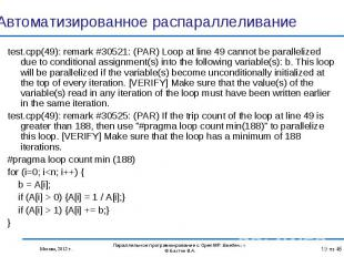 test.cpp(49): remark #30521: (PAR) Loop at line 49 cannot be parallelized due to