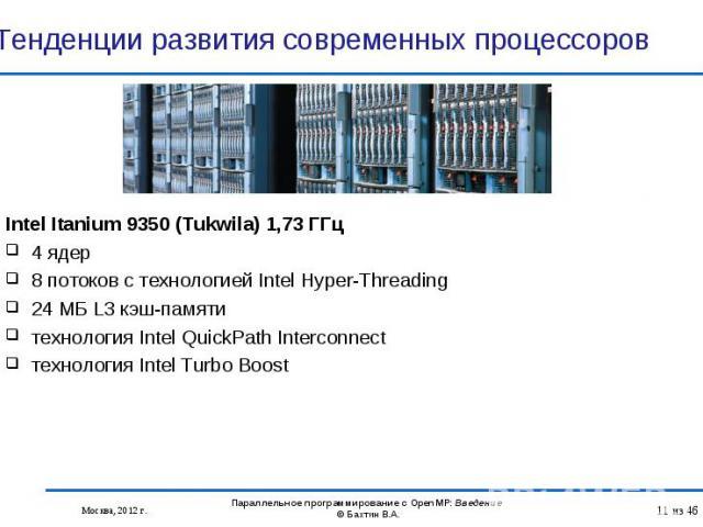Intel Itanium 9350 (Tukwila) 1,73 ГГц Intel Itanium 9350 (Tukwila) 1,73 ГГц 4 ядeр 8 потоков с технологией Intel Hyper-Threading 24 МБ L3 кэш-памяти технология Intel QuickPath Interconnect технология Intel Turbo Boost
