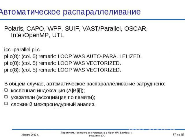 Polaris, CAPO, WPP, SUIF, VAST/Parallel, OSCAR, Intel/OpenMP, UTL Polaris, CAPO, WPP, SUIF, VAST/Parallel, OSCAR, Intel/OpenMP, UTL icc -parallel pi.c pi.c(8): (col. 5) remark: LOOP WAS AUTO-PARALLELIZED. pi.c(8): (col. 5) remark: LOOP WAS VECTORIZE…