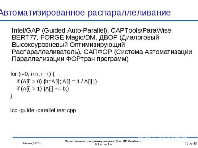Intel/GAP (Guided Auto-Parallel), CAPTools/ParaWise, BERT77, FORGE Magic/DM, ДВОР (Диалоговый Высокоуровневый Оптимизирующий Распараллеливатель), САПФОР (Система Автоматизации Параллелизации ФОРтран программ) Intel/GAP (Guided Auto-Parallel), CAPToo…