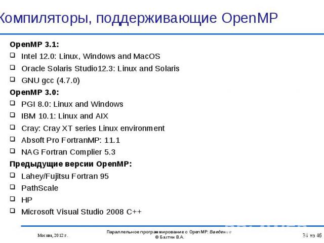 OpenMP 3.1: OpenMP 3.1: Intel 12.0: Linux, Windows and MacOS Oracle Solaris Studio12.3: Linux and Solaris GNU gcc (4.7.0) OpenMP 3.0: PGI 8.0: Linux and Windows IBM 10.1: Linux and AIX Cray: Cray XT series Linux environment Absoft Pro FortranMP: 11.…