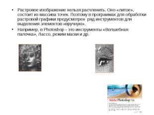 Растровое изображение нельзя расчленить. Оно «литое», состоит из массива точек.