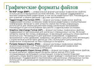 Графические форматы файлов Bit MaP image (BMP) — универсальный формат растровых