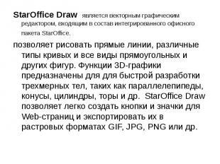 StarOffice Draw является векторным графическим редактором, входящим в сост