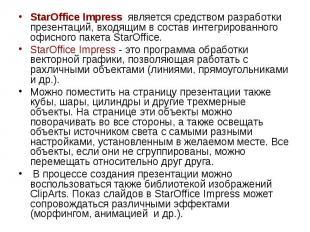 StarOffice Impress является средством разработки презентаций, входящим в с