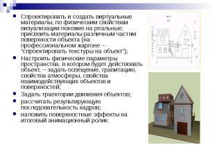 Спроектировать и создать виртуальные материалы, по физическим свойствам визуализ