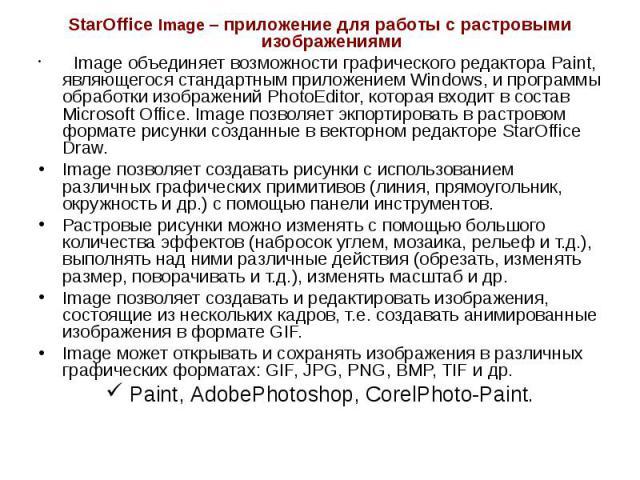 StarOffice Image– приложение для работы с растровыми изображениями StarOffice Image– приложение для работы с растровыми изображениями Image объединяет возможности графического редактора Paint, являющегося стандартным приложением Windows,…