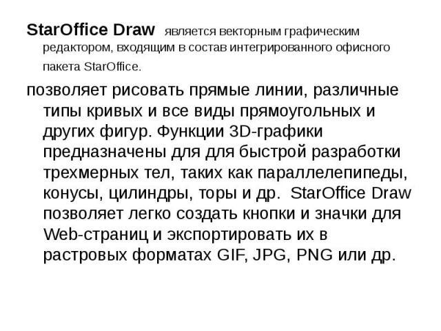 StarOffice Draw является векторным графическим редактором, входящим в состав интегрированного офисного пакета StarOffice. StarOffice Draw является векторным графическим редактором, входящим в состав интегрированного офисного пакета StarO…