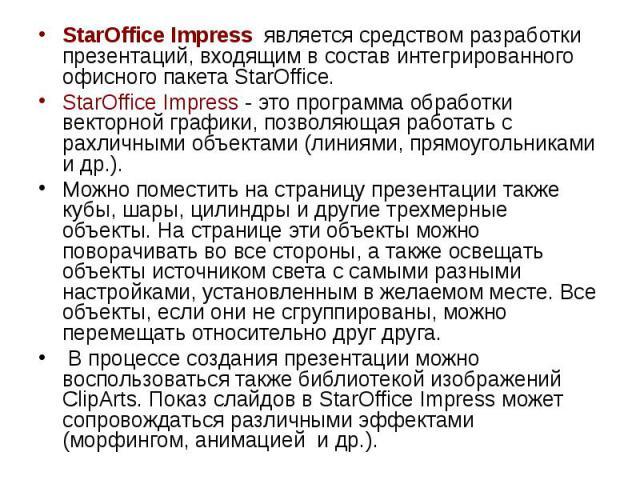 StarOffice Impress является средством разработки презентаций, входящим в состав интегрированного офисного пакета StarOffice. StarOffice Impress является средством разработки презентаций, входящим в состав интегрированного офисного пакета…