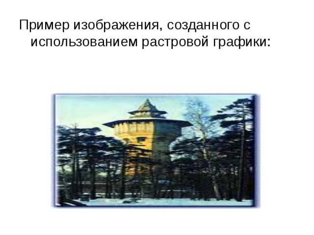 Пример изображения, созданного с использованием растровой графики: Пример изображения, созданного с использованием растровой графики: