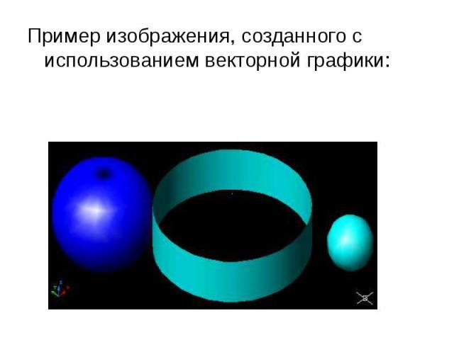Пример изображения, созданного с использованием векторной графики: Пример изображения, созданного с использованием векторной графики: