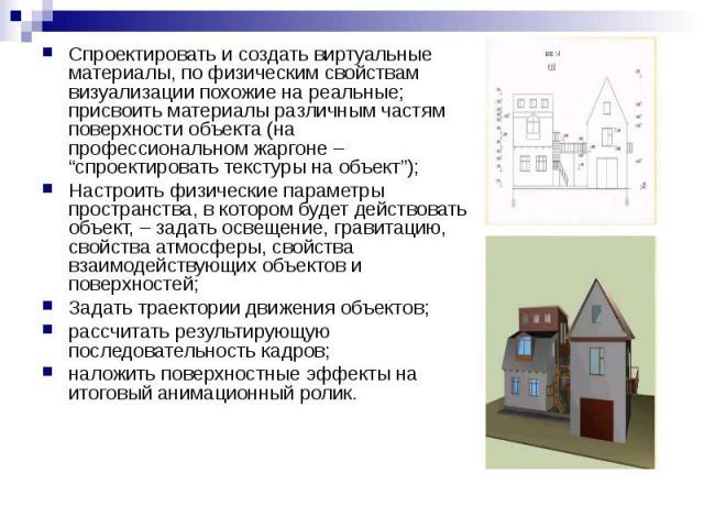 """Спроектировать и создать виртуальные материалы, по физическим свойствам визуализации похожие на реальные; присвоить материалы различным частям поверхности объекта (на профессиональном жаргоне – """"спроектировать текстуры на объект""""); Спроектировать и …"""