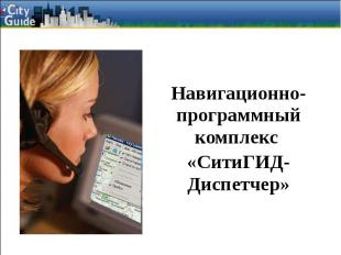 Навигационно-программный комплекс Навигационно-программный комплекс «СитиГИД-Дис