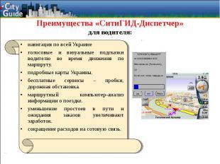 навигация по всей Украине навигация по всей Украине голосовые и визуальные подск