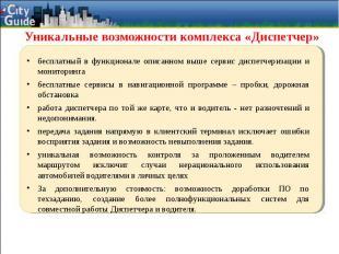 бесплатный в функционале описанном выше сервис диспетчеризации и мониторинга бес