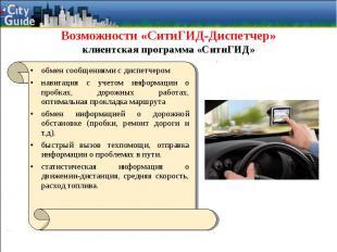обмен сообщениями с диспетчером обмен сообщениями с диспетчером навигация с учет