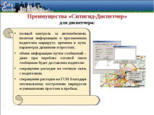 полный контроль за автомобилями, включая информацию о проложенном водителем марш