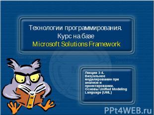 Технологии программирования. Курс на базе Microsoft Solutions Framework Лекции 3