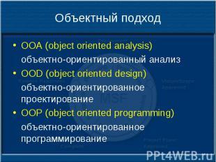 Объектный подход OOA (object oriented analysis) объектно-ориентированный анализ