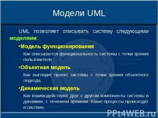 Модели UML UML позволяет описывать систему следующими моделями: Модель функциони