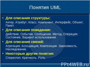 Понятия UML Для описания структуры: Актер, Атрибут, Класс, Компонент, Интерфейс,