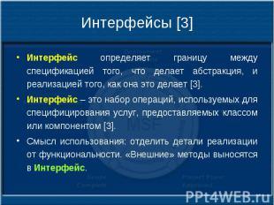 Интерфейсы [3] Интерфейс определяет границу между спецификацией того, что делает