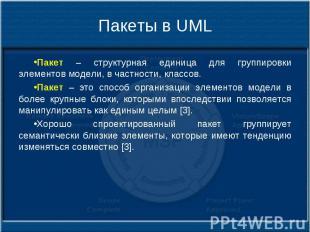 Пакеты в UML Пакет – структурная единица для группировки элементов модели, в час