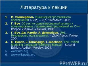 Литература к лекции И. Соммервиль. Инженерия программного обеспечения, 6 изд. –