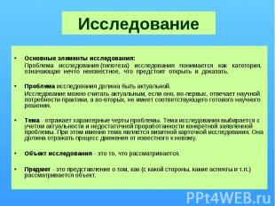 Основные элементы исследования: Проблема исследования (гипотеза) исследования по