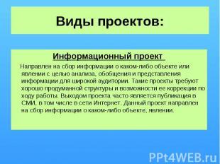 Информационный проект Информационный проект Направлен на сбор информации о каком