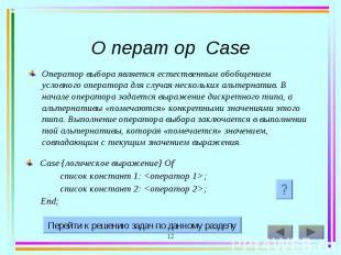 Оператор выбора является естественным обобщением условного оператора для случая