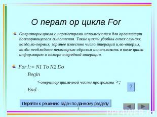 Операторы цикла с параметрами используются для организации повторяющегося выполн
