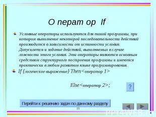 Условные операторы используются для такой программы, при котором выполнение неко