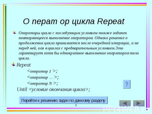 Операторы цикла с последующим условием также задают повторяющееся выполнение операторов. Однако решение о продолжении цикла принимается после очередной итерации, а не перед ней, как в циклах с предварительным условием.Это гарантирует хотя бы однокра…