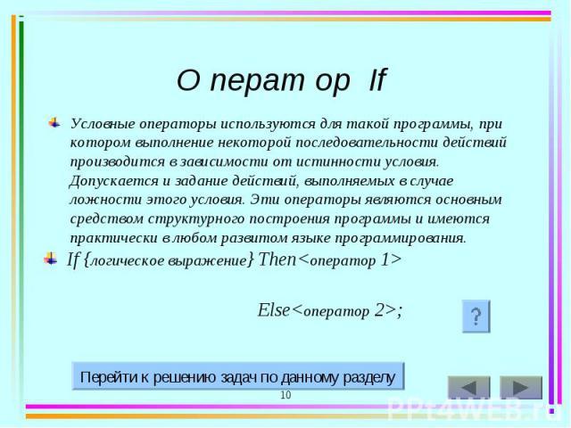 Условные операторы используются для такой программы, при котором выполнение некоторой последовательности действий производится в зависимости от истинности условия. Допускается и задание действий, выполняемых в случае ложности этого условия. Эти опер…