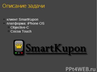 клиент SmartKupon клиент SmartKupon платформа: iPhone OS Objective-C Cocoa Touch