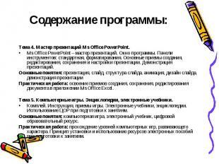 Содержание программы: Тема 4. Мастер презентаций Ms Office PowerPoint. Ms Office