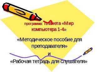 программа: планета «Мир компьютера 1-4» «Методическое пособие для преподавателя»