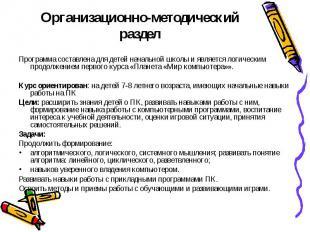 Организационно-методический раздел Программа составлена для детей начальной школ
