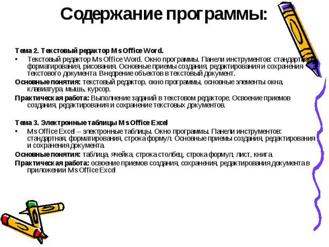 Содержание программы: Тема 2. Текстовый редактор Ms Office Word. Текстовый редактор Ms Office Word. Окно программы. Панели инструментов: стандартная, форматирования, рисования. Основные приемы создания, редактирования и сохранения текстового докумен…