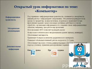 Информационная Информационная грамотность