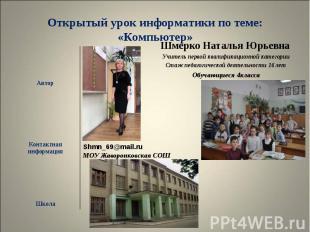Автор Автор Контактная информация Школа