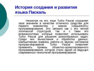 История создания и развития языка Паскаль Несмотря на это, язык Turbo Pascal сох