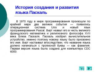 История создания и развития языка Паскаль В 1970 году в мире программирования пр