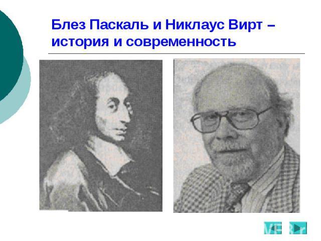 Блез Паскаль и Никлаус Вирт – история и современность