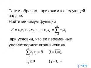 Таким образом, приходим к следующей задаче: Найти минимум функции при условии, ч