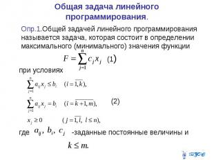 Общая задача линейного программирования. Опр.1.Общей задачей линейного программи