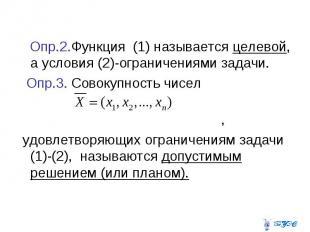 Опр.2.Функция (1) называется целевой, а условия (2)-ограничениями задачи. Опр.3.