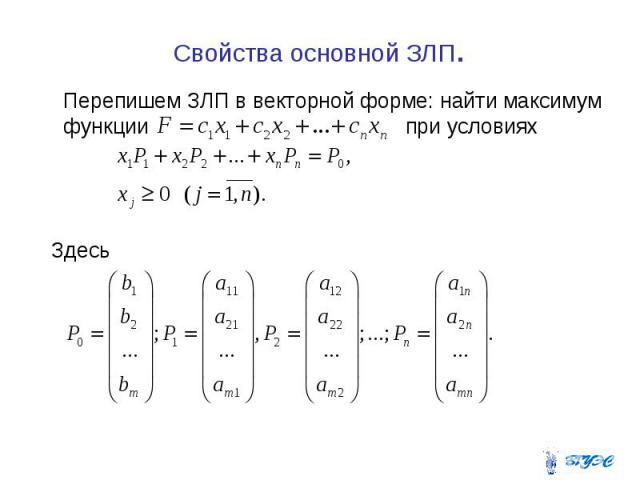 Свойства основной ЗЛП. Перепишем ЗЛП в векторной форме: найти максимум функции при условиях Здесь