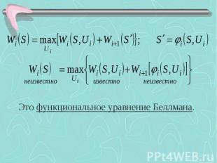 Это функциональное уравнение Беллмана.